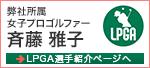 弊社所属女子プロゴルファー 斉藤 雅子 LPGA選手紹介ページへ