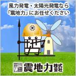 風力発電・太陽光発電なら震地力におまかせください