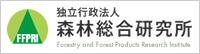 独立行政法人 森林総合研究所