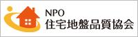 NPO住宅地盤品質協会